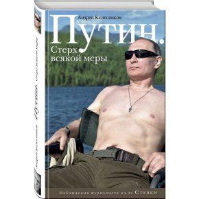 """Андрей Колесников """"Путин. Стерх всякой меры"""""""