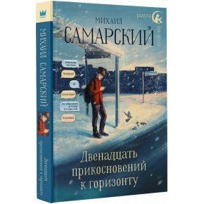 """Михаил Самарский """"Двенадцать прикосновений к горизонту"""""""