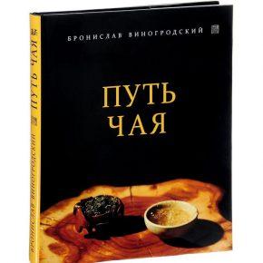 """Бронислав Виногродский """"Путь Чая"""""""