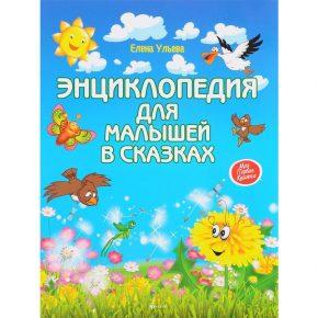 """""""Энциклопедия для малышей в сказках"""""""
