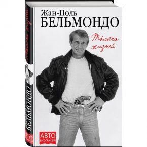 """Жан-Поль Бельмондо """"Тысяча жизней"""""""