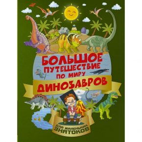 """""""Большое путешествие по миру динозавров"""""""