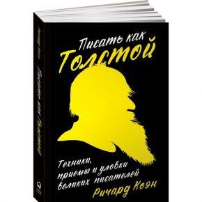 """""""Писать, как Толстой. Техники приемы и уловки великих писателей"""""""