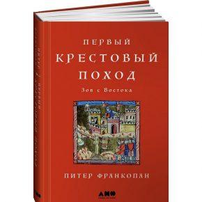 """Питер Франкопан """"Первый крестовый поход. Зов с Востока"""""""