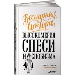 """""""Всемирная история высокомерия, спеси и снобизма"""""""