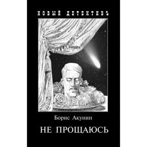 "Борис Акунин ""Не прощаюсь"" -"