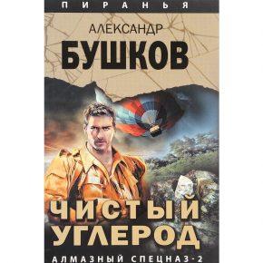 """А. Бушков """"Чистый углерод. Алмазный спецназ-2"""""""