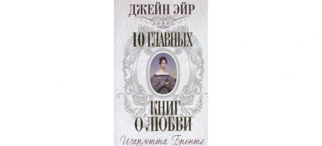 """Джейн Эйр"" - книга месяца в феврале"
