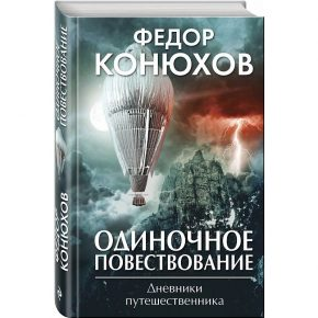 "Федор Конюхов ""Одиночное повествование"""