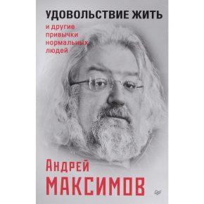 """Андрей Максимов """"Удовольствие жить и другие привычки нормальных людей"""""""
