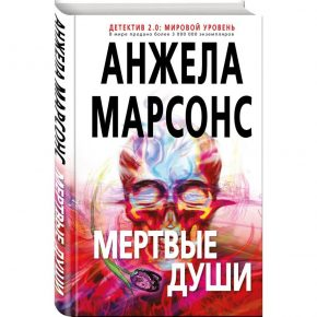"""Детектив Анжелы Марсонс """"Мертвые души"""""""