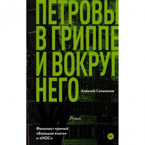 """Алексей Сальников """"Петровы в гриппе и вокруг него"""""""