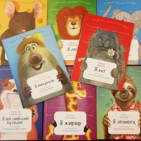 «AnimalBooks. Занимательная зоология»
