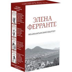 "Элена Ферранте ""Неаполитанский квартет. Комплект из 4 книг"""