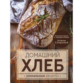 """""""Домашний хлеб. Уникальные рецепты"""""""