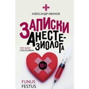 """""""Записки анестезиолога"""" Александра Иванова"""