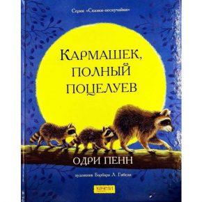 """Одри Пенн """"Кармашек, полный поцелуев"""""""