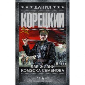 "Данил Корецкий ""Две жизни комэска Семенова"""