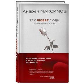 """Андрей Максимов """"Так любят люди. Психофилософский роман"""""""