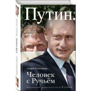 """Андрей Колесников """"Путин. Человек с Ручьем"""""""