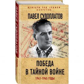 """Мемуары П. Судоплатова """"Победа в тайной войне. 1941-1945"""""""