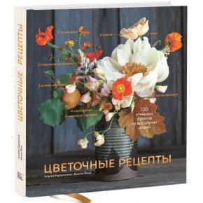 Цветочные рецепты. 100 стильных букетов на все случаи жизни