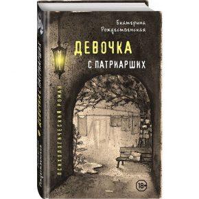 """Екатерина Рождественская """"Девочка с Патриарших"""""""