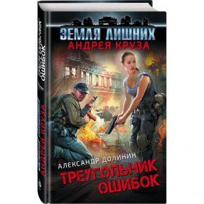 """Александр Долинин """"Земля лишних. Треугольник ошибок"""""""