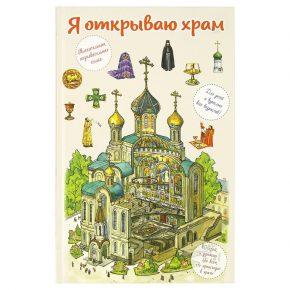 """""""Я открываю храм. Познавательная книга для детей и их родителей"""""""