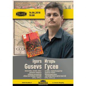 Презентация книги Игоря Гусева 16 июня
