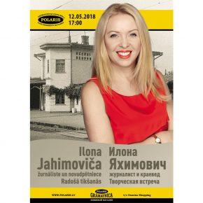 Встреча с Илоной Яхимович 12 мая