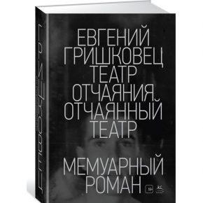 """Евгений Гришковец """"Театр отчаяния. Отчаянный театр"""""""
