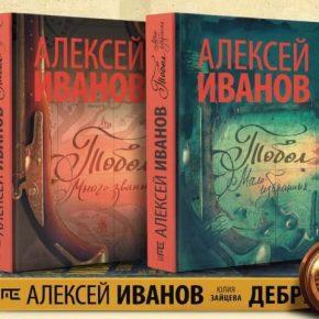 "Роман-пеплум Алексея Иванова ""Тобол"""