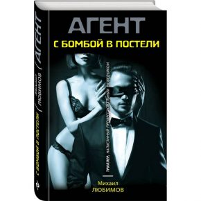 """Михаил Любимов """"С бомбой в постели"""""""