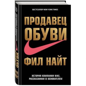 """""""Продавец обуви. История компании Nike, рассказанная ее основателем"""""""