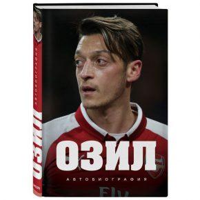 Автобиография футболиста Месута Озила