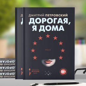 """Дмитрий Петровский """"Дорогая, я дома"""""""