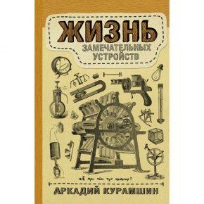 """Аркадий Курамшин """"Жизнь замечательных устройств"""""""