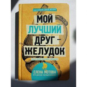 Елена Мотова «Мой лучший друг - желудок: еда для умных людей»