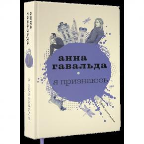 Анна Гавальда «Я признаюсь»
