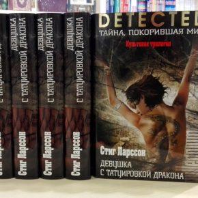Книга месяца в июле - «Девушка с татуировкой дракона»