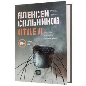 Алексей Сальников «Отдел»