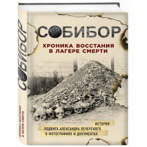 «Собибор. Хроника восстания в лагере смерти»