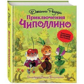 Детская книга месяца «Приключения Чиполлино»