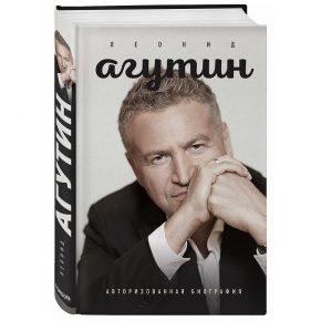 Людмила Агутина «Леонид Агутин. Авторизованная биография»