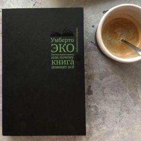 Умберто Эко «Растительная память, или Почему книга помнит всё»