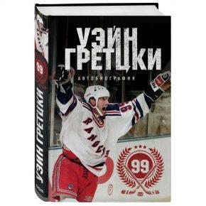 Уэйн Гретцки «99. Автобиография»
