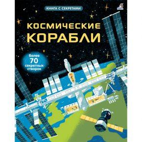 Книга с секретами «Космические корабли»