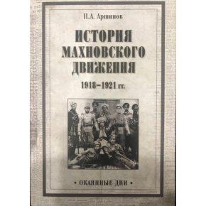 Петр Аршинов «История махновского движения 1918-1921 гг.»