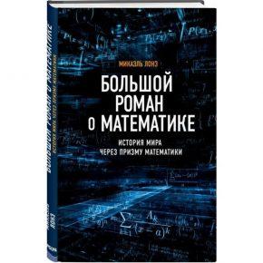 Микаэль Лонэ «Большой роман о математике. История мира через призму математики»